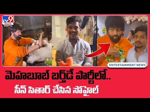 Bigg Boss fame Sohel makes fun at Mehaboob birthday bash, viral video