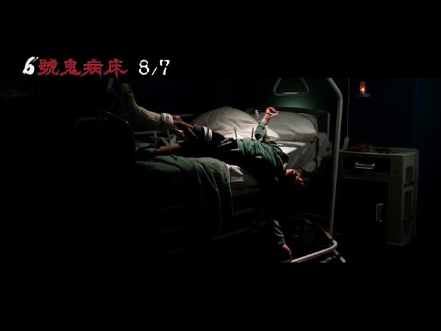 影/20名病童半夜「集體中邪」!8歲童星在現場好害怕