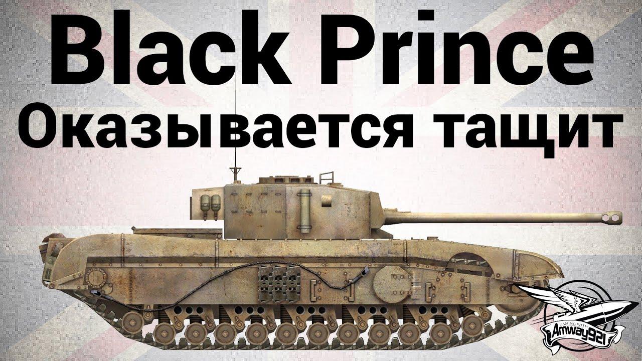 Black Prince - Оказывается тащит