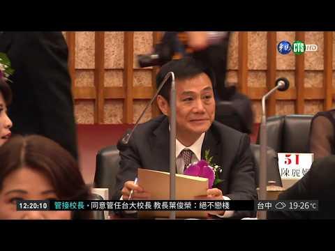 許崑源當選高雄議長 綠退回監督角色 | 華視新聞 20181225