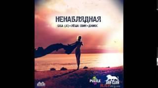 Джиос, Giga(JC), Леша Свик - Ненаблядная