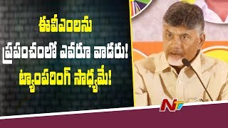 CM Chandrababu sulks on KCR Victory, blames EVMs !..