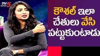 Bhanu Sree reveals facts about Kaushal cheap behaviour..