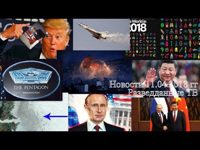 Сергей Будков. Разбор разведданных, 11.04.18