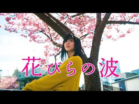神田莉緒香 「花びらの波(Strings ver.)」リリックビデオ
