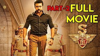 Singam 3 Movie (Part - 2) | Surya, Anushka, Shruti Hassan