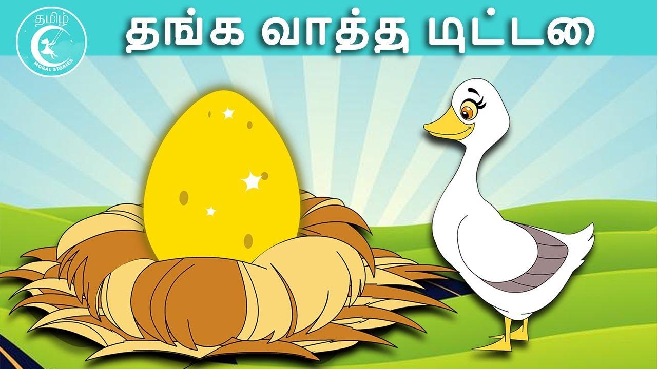 தங்க முட்டை - Bedtime Stories For Kids | Fairy Tales in Tamil | Tamil Moral  Stories
