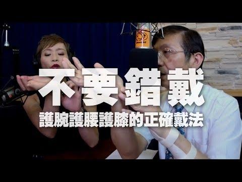 '19.06.26【名醫觀點】詩瑋 vs 武俊傑醫師談「護腕護腰護膝的正確戴法!寧可不用,不要錯戴!」
