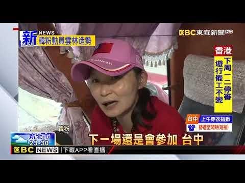最新》力挺韓國瑜雲林造勢 台北新北韓粉再次出動