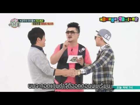 [Thaisub] HD720p 131204 Weekly Idol with G-Dragon (Part1/2)