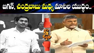 CM Jagan Vs Chandrababu War Of Words- AP Winter Assembly..