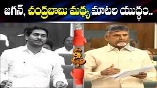 CM Jagan Vs Chandrababu War Of Words- AP Winter Assembly..