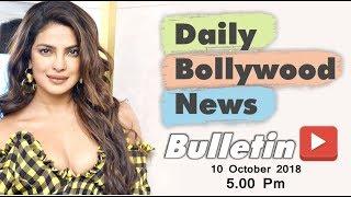 Latest Hindi Entertainment News From Bollywood   Priyanka Chopra   10 October 2018   5:00 PM