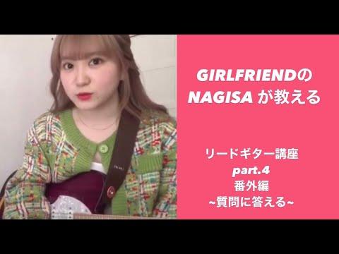 【それだけ。】GIRLFRIENDのNAGISAが教えるリードギター講座④