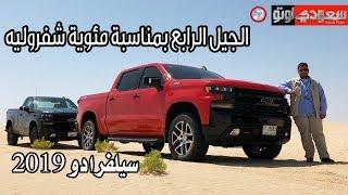 2019 Chevrolet Silverado شفروليه سيلفرادو 2019   سعودي ...