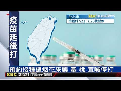 第三輪接種遇颱攪局 北市打到周四、基桃宜周五六暫停 @東森新聞 CH51