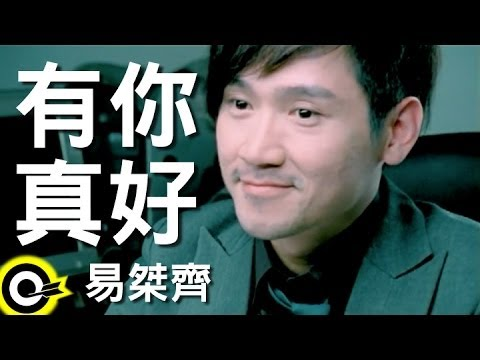易桀齊 Yi Jet Qi【有你真好】Official Music Video