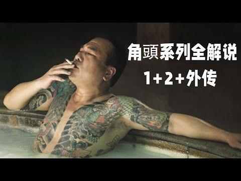一次性看完臺灣黑道電影《角頭》全系列!街頭混戰,兄弟慘死,出來混的沒一個有好結果