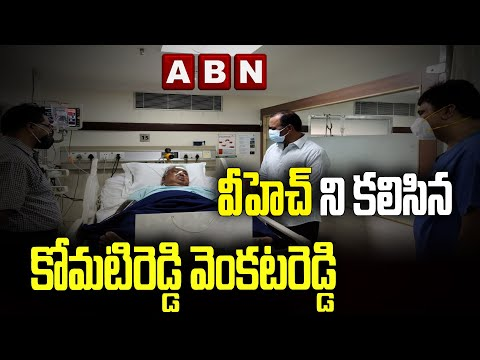 Komatireddy Venkat Reddy meets VH at Apollo Hospitals, enquires about his health
