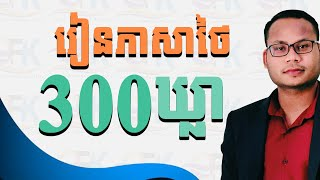 Study Thai| 300 words for Thai Beginners |THAILESSONSWITHTHART
