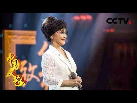 《中国文艺》向经典致敬 本期人物——民族声乐艺术家 李谷一  20181110 | CCTV中文国际