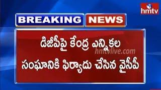 YSRCP complains to Election Commission against AP DGP; Lik..