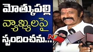 Balakrishna denies responding to Mothkupalli's comments to..