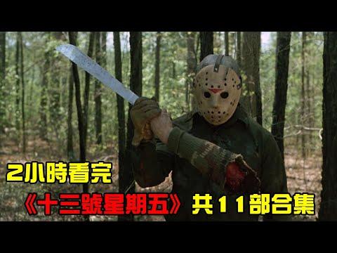 一口气看完恐怖片《十三号星期五》全集,看杰森如何成长为影史经典杀人魔!【小青】