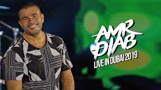 Amr Diab - Dubai Recap 2019 عمرو دياب - حفلة دبي -