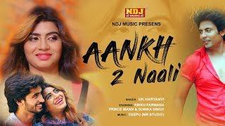 Aankh 2 Nali – UK Haryanvi – Sonika Singh