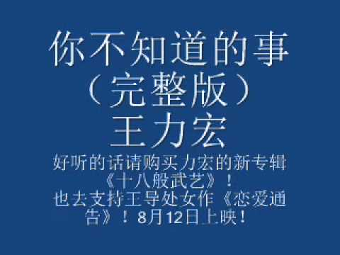 王力宏-你不知道的事(完整版)