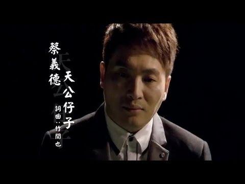 蔡義德-天公仔子(官方完整版MV)HD