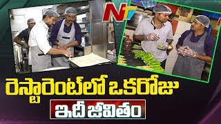 Idhi Jeevitham: Special Focus On Restaurant Workers Life S..