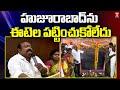 Minister Gangula Kamalakar Hits Out Etela Rajender   T News