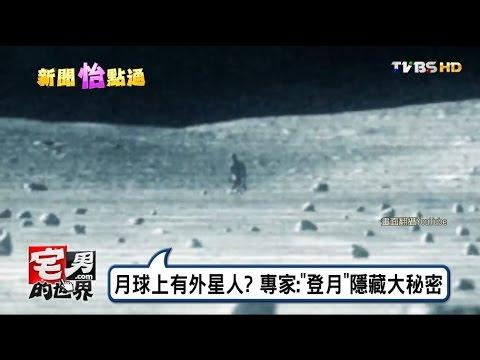"""月球上有外星人? 專家:""""登月""""隱藏大秘密 宅男的世界 20161025"""