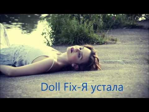 Doll Fix-Я устала