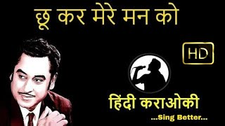 chookar mere man ko karaoke hindi