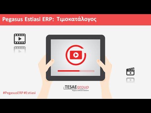 Pegasus Estiasi ERP - Τιμοκατάλογος