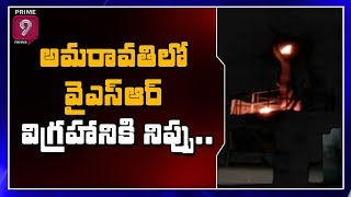 Miscreants set fire to YSR's statue in Amaravati, tension ..