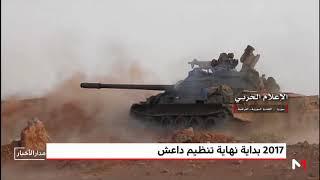 2017 بداية نهاية تنظيم داعش     -