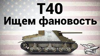 T40 - Ищем фановость - Гайд