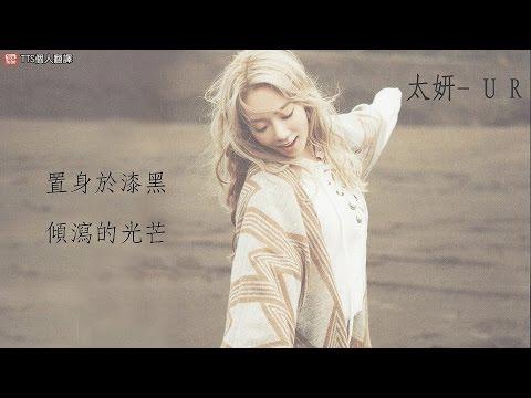 【中字】太妍 Taeyeon - U R