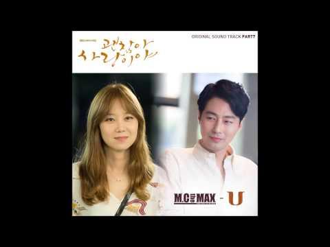 [괜찮아 사랑이야 OST Part7] 엠씨더맥스 (M.C. The Max) - U