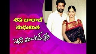 Siva Balaji and Madhumita Valentine Day Special..