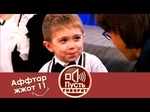Аффтар жжот 11. Пусть говорят. Выпуск от 29.03.2016