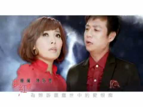 2011唐儷&陳隨意-夢紅塵【三立牽手金曲 MV/牽手片頭】