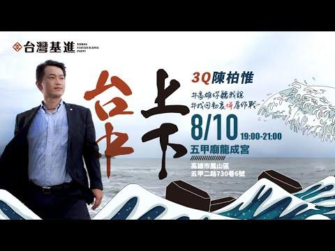 送陳柏惟進國會/挑戰台中第二選區峰鹿大烏龍
