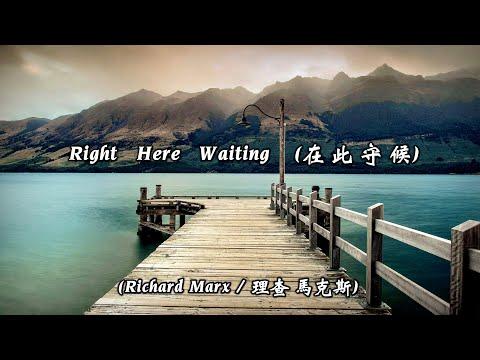 Right here waiting / 在 此 守 候  ( Richard Marx / 理查 · 馬克斯 ) (高畫質 高音質)(中文翻譯)