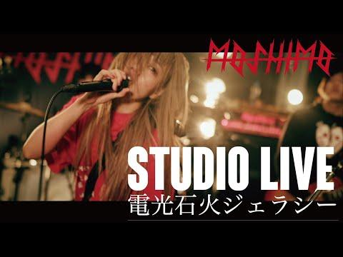 MOSHIMO STUDIO LIVE#3 電光石火ジェラシー