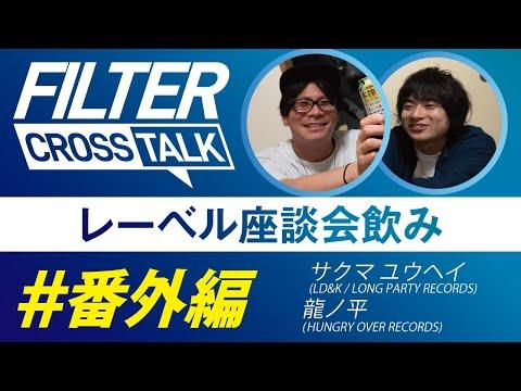 FILTER CROSS TALK #番外編【サクマ ユウヘイ(LD&K) × 龍ノ平(HUNGRY OVER RECORDS)】